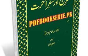Safar e Hajj Aur Safar e Aakhirat By Imam Ghazali r.a Pdf Free Download