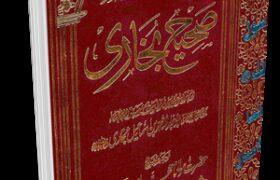 Sahih Bukhari Urdu 8 Volumes Complete Pdf
