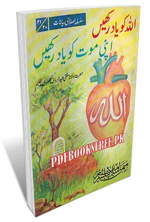 Allah Ko Yaad Rakkain By Mufti Abdur Rauf Sakkarvi Pdf Free Download