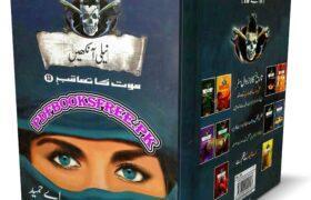 Neely Aankhen Novel By A Hameed Pdf Free Download