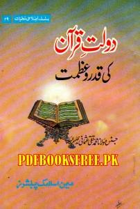 Daulat e Quran Ki Qadr o Azmat By Mufti Taqi Usmani Pdf Free Download