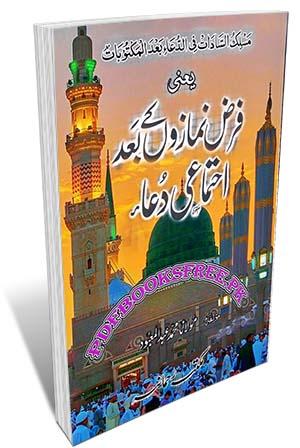 Farz Namazon Kay Baad Ijtemai Dua By Maulana Muhammad Abdul Maabood Pdf Free Download