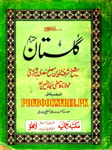 Gulistan Saadi in Urdu Pdf Free Download