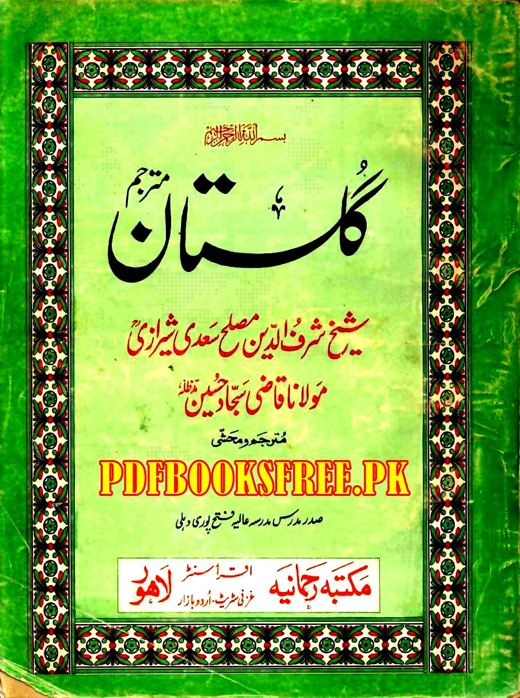 Gulistan Saadi in Urdu Pdf Free Download