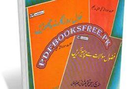 Gunahgar Say Nafrat Mat Kijiyay By Mufti Taqi Usmani Pdf Free Download