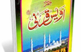 Hazrat Awais Qarni r.a in Urdu