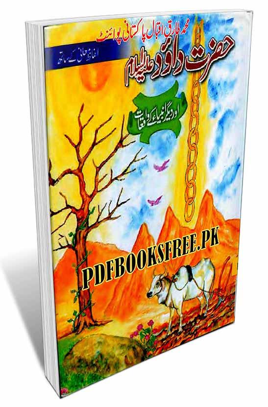 Hazrat Daud a.s in Urdu by Safdar Shaheen Pdf Free Download