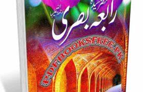 Hazrat Rabia Basri r.a in Urdu Pdf Free Download