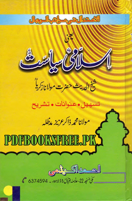 Islami Siyasat by Maulana Muhammad Zakariya