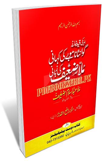 Guantanamo bay Ki Kahani By Mullah Abdussalam Zaif Pdf Free Download