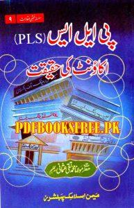 PLS Account Ki Haqeeqat By Mufti Taqi Usmani Pdf Free Download