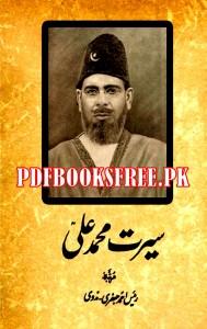Seerat Muhammad Ali Jauhar By Raees Ahmad Jafri Nadvi