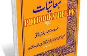 Tajdeed e Mashiyat By Maulana Abdul Bari Nadvi Pdf Free Download