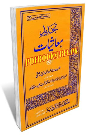 Tajdeed e Mashiyat By Maulana Abdul Bari Nadvi Pdf Free Download