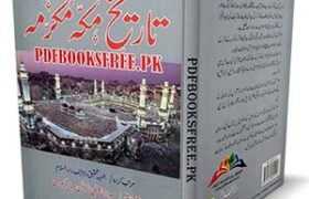 Tareekh Makka Mukarrama By Maulana Shafi-ur-Rehman Pdf Free Download