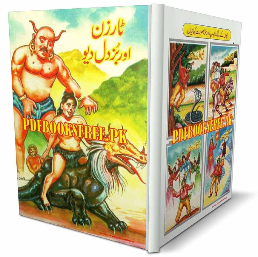 novel 5cm pdf free download