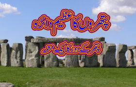 The Stonehenge History in Urdu