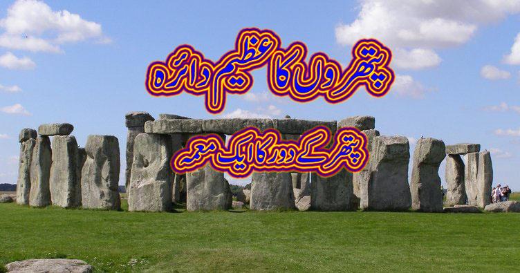The Stonehenge History in Urdu