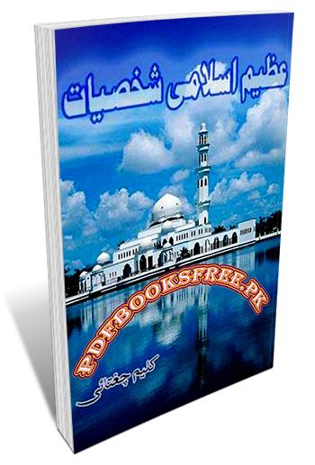 Azeem Islami Shakhsiyat By Kaleem Chughtai Pdf Free Download