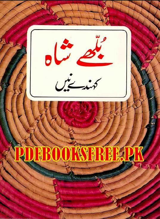 Poetry of Baba Bulleh Shah Punjabi Pdf Free Download
