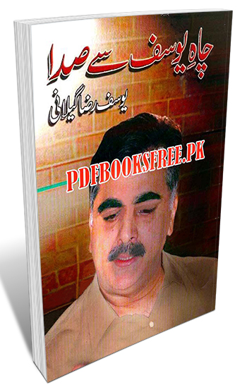 Chah e Yousaf Se Sada by Syed Yousaf Raza Gilani Pdf Free Download