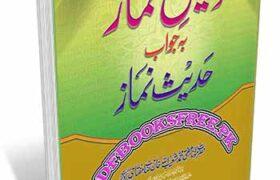 Daleel e Namaz By Mufti Shoaibullah Khan Miftahi Pdf Free Download