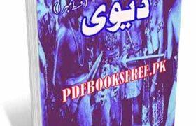 Devi Novel Volume 1 By Abdul Qayyum Shad Pdf Free Download