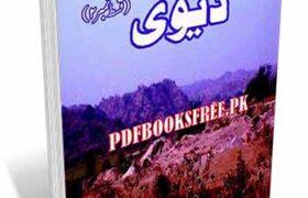 Devi Novel Volume 2 By Abdul Qayyum Shad Pdf Free Download