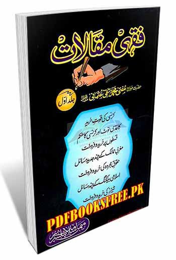 Fiqhi Maqalat Volume1 By Mufti Muhammad Taqi Usmani