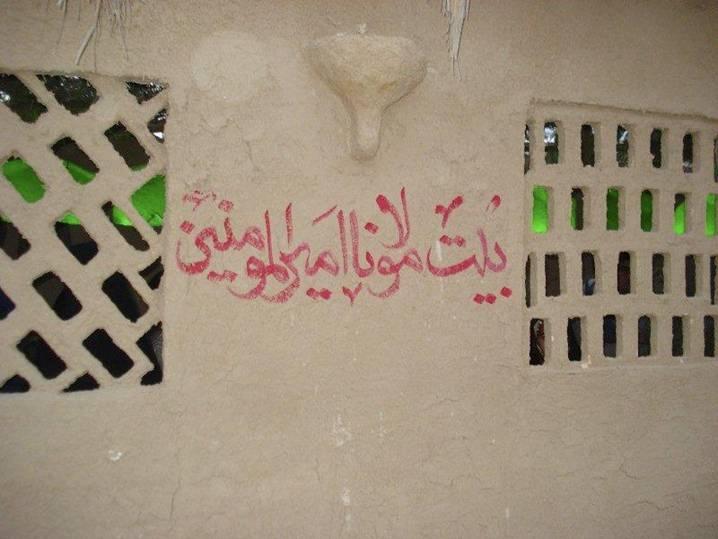 Hazrat Bibi Fatima r.a House at Madina (13)