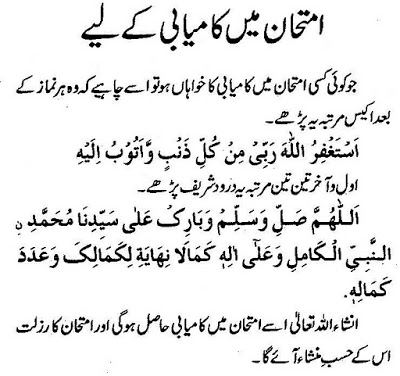 Dua for Success in Examination - Imtihan Mein Kamyabi Ki Dua