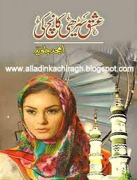 Ishq Seedhi Kanch Ki By Amjid Javed