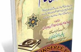 Islam Ka Iqtisadi Nizam By Maulana Hifzur-Rahman Seoharvi Pdf Free Download