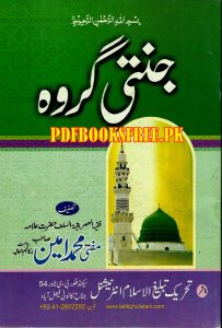 Jannati Groh By Mufti Muhammad Amin Pdf Free Download