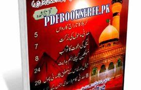 Karbala Ka Khooni Manzar By Maulana Muhammad Ilyas Attar Qadri Razavi