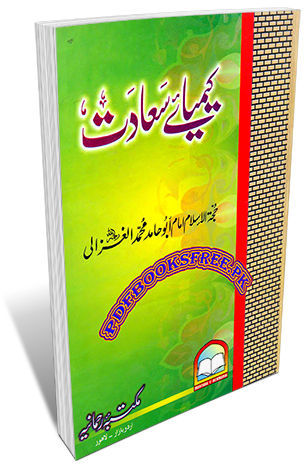 Kimya e Saadat Urdu By Imam Abu Hamid Muhammad Al-Ghazali Pdf Free Download