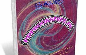 Kitab ur Rooh By Allama Ibn Qayyim al-Jawziyya