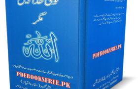 Koi Khuda Nahi Magar Allah By Engineer Sultan Bashir Mahmood