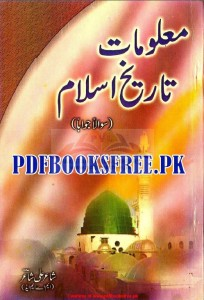 Maloomat Tareekh e Islam By Shaair Ali Shaair Pdf Free Download