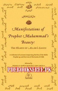 Manifestations of Prophet Muhammad's Beauty By Mawlana Yousuf Motala