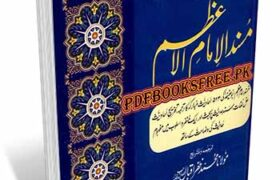 Musnad ul Imam Azam By Maulana Muhammad Zafar Iqbal