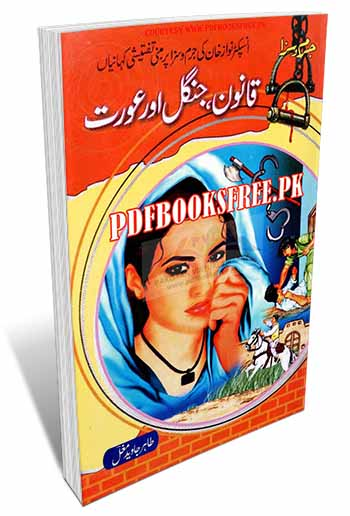 Qanoon Jungle Aur Aurat Novel By Tahir Javed Mughal