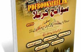 Sawanih Karbala By Allama Syed Muhammad Naeem Uddin Muradabadi