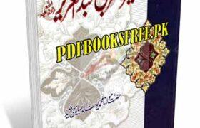 Seerat Umar Bin Abdul Aziz By Maulana Muhammad Yousaf Ludhyanvi