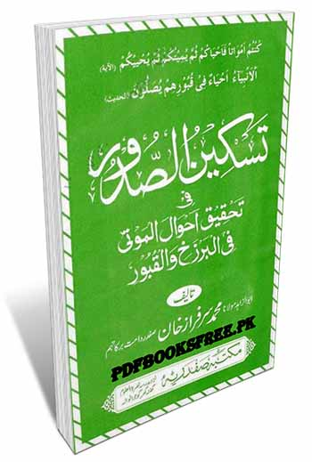 Taskeen us Sudoor By Maulana Sarfaraz Khan Safdar Pdf Free Download