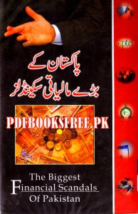 The Biggest Financial Scandals of Pakistan Urdu Pdf Free Download