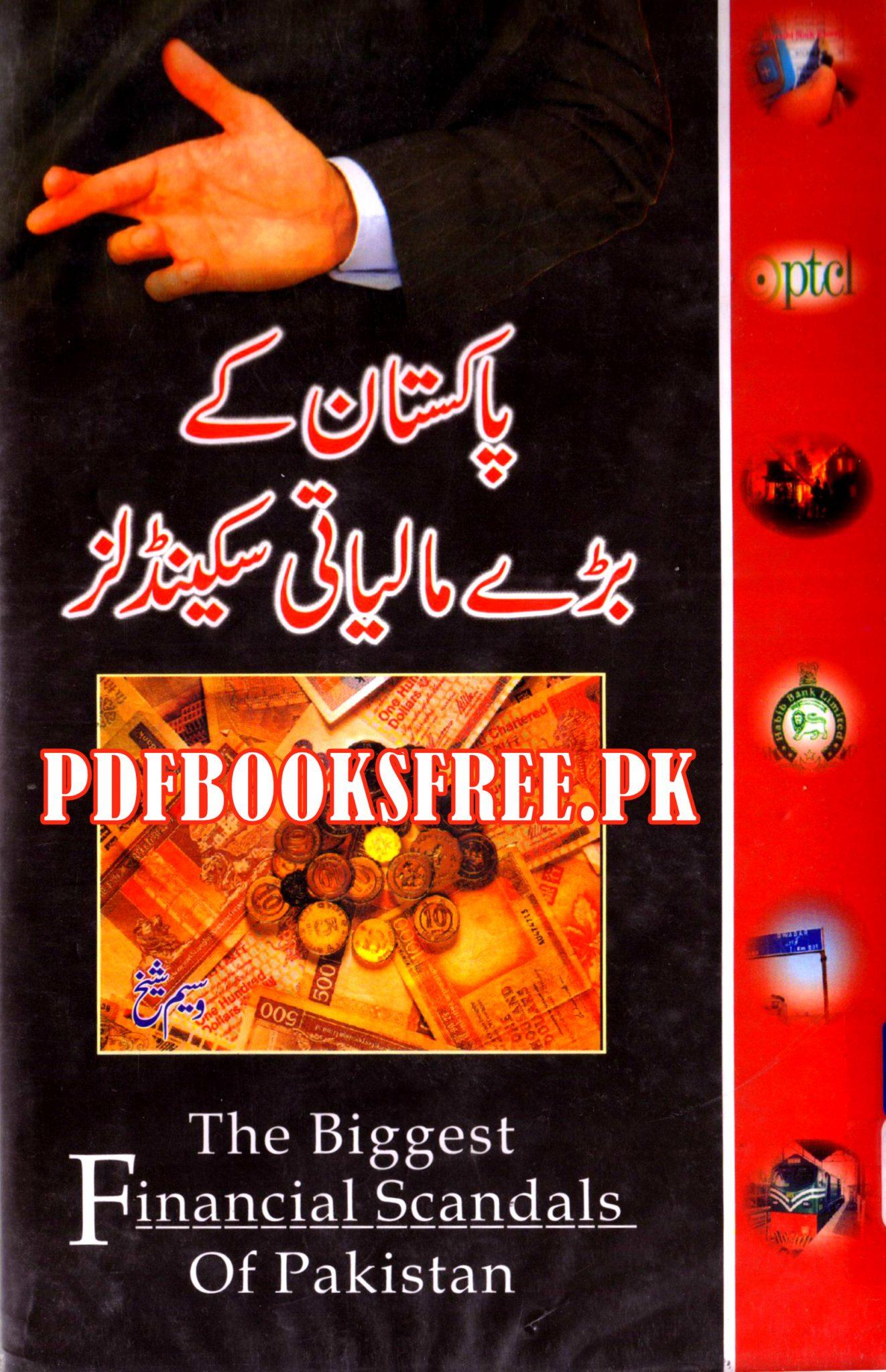The Biggest Financial Scandals of Pakistan in Urdu pdf