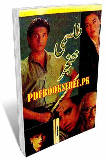 Tilesmi Khanjar Novel By Anam Rashid Pdf Free Download