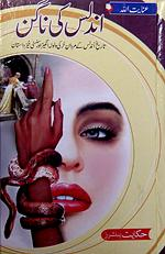 Urdu Book Free Download Undlas Ki Nagin Novel By Inayatullah