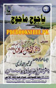 Yajooj Majooj By Mufti Muhammad Faiz Ahmad Awaisi Pdf Free Download